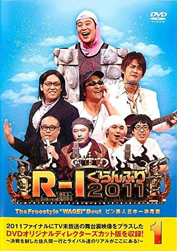 R-1 ぐらんぷり 2011 1 [レンタル落ち]