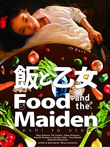 飯と乙女 Food and the Maiden