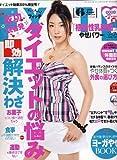 FYTTE (フィッテ) 2006年 06月号 [雑誌]