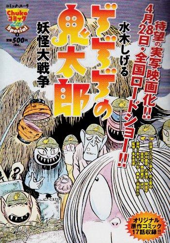 ゲゲゲの鬼太郎妖怪大戦争 (Chuko コミック Lite)