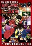 ルパン三世vs名探偵コナン THE MOVIE 上巻 (少年サンデーコミックス ビジュアルセレクション)