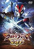 【Amazon.co.jp限定】ウルトラファイトビクトリー (2015年特別版リーフレット付き) 期間限定販売「12月8日~12月16日のみの限定販売」 [DVD]