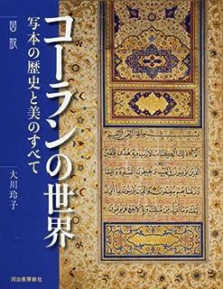 図説 コーランの世界 写本の歴史と美のすべて