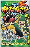 イナズマイレブン 3 (てんとう虫コロコロコミックス)