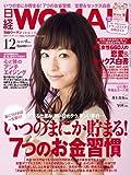 日経 WOMAN (ウーマン) 2012年 12月号 [雑誌]