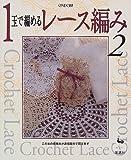 1玉で編めるレース編み〈2〉Crochet Lace
