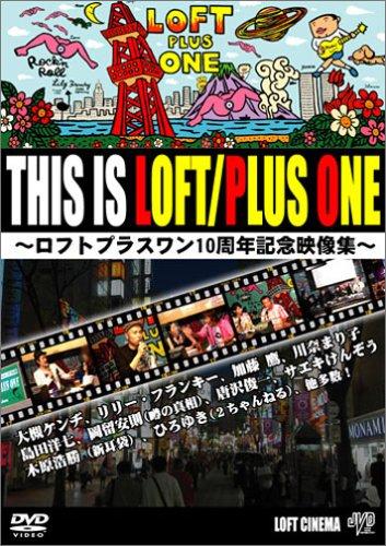 THIS IS LOFT/PLUS ONE~ロフトプラスワン10周年記念映像集~ [DVD]