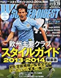 WORLD SOCCER DIGEST (ワールドサッカーダイジェスト) 2013年 9/19号 [雑誌]
