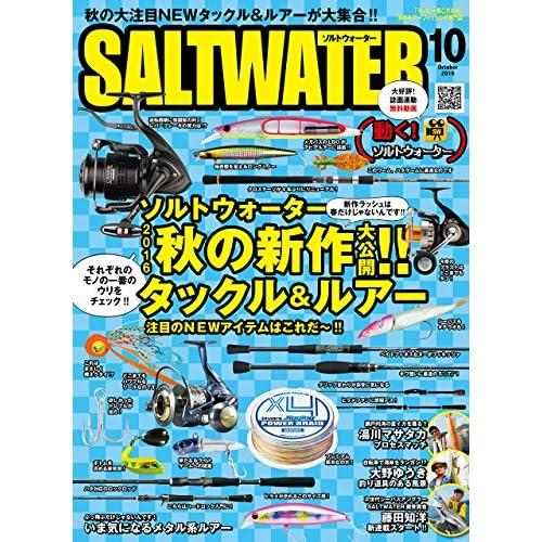 SALT WATER(ソルトウォーター) 2016年 10 月号 [雑誌]