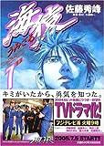 海猿 (7) (ヤングサンデーコミックス)
