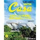 Casa BRUTUS (カーサ・ブルータス) 2014年 11月号