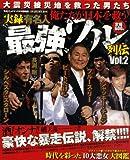 実録有名人最強ワル列伝 2 (コアコミックス 244)