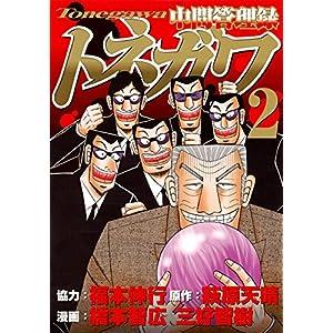 中間管理録トネガワ(2) (ヤンマガKCスペシャル)