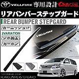 【カーボン】ヴェルファイア フロアマット LED ルームランプ メッキ グリル HID パネル リフレクター シートカバー ステップガード 1P