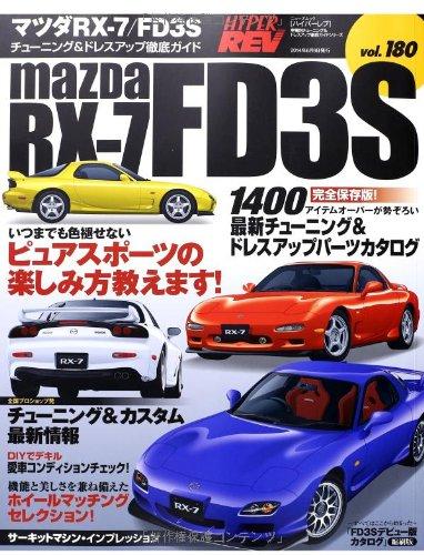 マツダRXー7/FD3S―チューニング&ドレスアップ徹底ガイド (NEWS mook ハイパーレブ 車種別チューニング&ドレスアップ徹底)