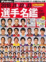 J1&J2&J3選手名鑑