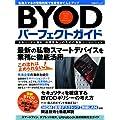 BYODパーフェクトガイド (日経BPムック)