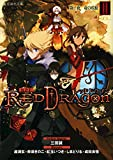 RPF レッドドラゴン 2 第二夜 竜の爪痕 (星海社文庫)