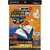 コクヨ インクジェットプリンタ用 CD/DVDジャケット用紙 光沢紙 2つ折りタイプ 10枚 KJ-GCW410