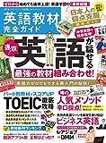 【完全ガイドシリーズ076】英語教材完全ガイド (100%ムックシリーズ)