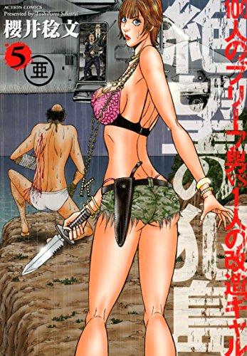 絶望の犯島―100人のブリーフ男vs1人の改造ギャル(5) (アクションコミックス)