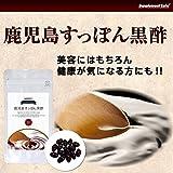 Premium Grain 鹿児島すっぽん黒酢/すっぽん黒酢/福山産 ★約30日分★