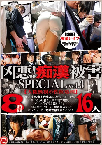 Atrocious! molesting damage SPECIAL vol.3 [DVD]