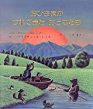 img - for Friends who brought the sun (2000) ISBN: 4880120561 [Japanese Import] book / textbook / text book