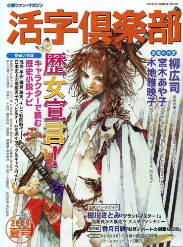 活字倶楽部 2009年 09月号 [雑誌]