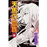 天馬の血族 (第14巻) (あすかコミックス)
