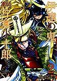 伊達の鬼軍師片倉小十郎 2 (バンチコミックス)