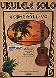ウクレレ名人御用達 すぐ弾ける ウクレレソロ 模範演奏CD付 ウクレレ1本で奏でる珠玉のスタンダード名曲集