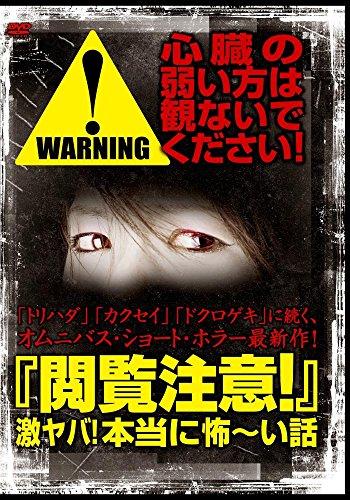 閲覧注意! [DVD]