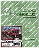 Nゲージ 423 京浜急行1000形 4輌セット (未塗装車体キット)