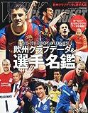 2010-2011欧州クラブデータ&選手名鑑 2010年 9/25号 [雑誌]