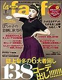 la farfa【ラ・ファーファ】2016年11月号 [雑誌]