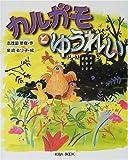 カルガモとゆうれい (読書ルネッサンス21・童話シリーズ)