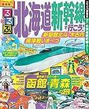 るるぶ北海道新幹線で行こう! (国内シリーズ)