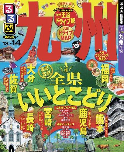 るるぶ九州'13~'14 (るるぶ情報版(国内))