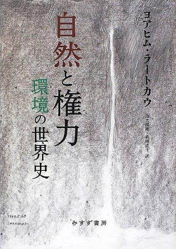 山形浩生の「経済のトリセツ」  ラートカウ『自然と権力』:いろいろ事例は豊富ながら、結局なんなのかというのが弱くて総花的。
