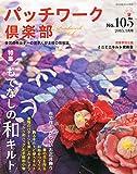 パッチワーク倶楽部 2015年 01月号 [雑誌]