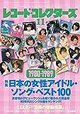 80年代のベストアイドルソング(2)