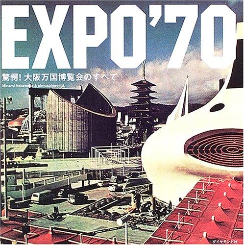 EXPO'70 驚愕! 大阪万国博覧会のすべて