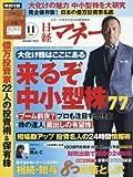日経マネー(ニッケイマネー)2016年11月号