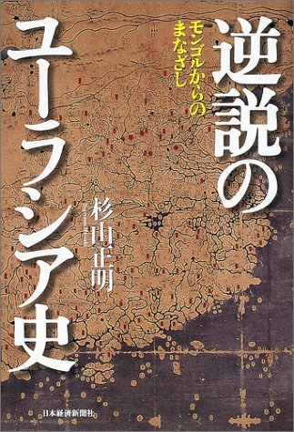 逆説のユーラシア史―モンゴルからのまなざし