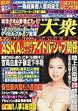 週刊大衆 2014年 9/22号 [雑誌]