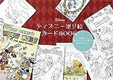 ディズニー塗り絵カードBOOK (ブティックムックno.1299)