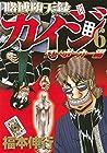賭博堕天録カイジ ワン・ポーカー編 第6巻 2015年03月06日発売