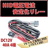 HID 電圧電流安定化リレー H1.H3.H4Lo.H7用