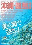 沖縄・離島情報 平成20年夏秋号 (2008) (商品イメージ)